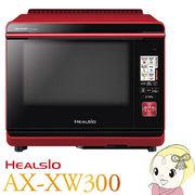 [�\�� 9��8��ȍ~]AX-XW300-R �V���[�v �E�H�[�^�[�I�[�u�������W �w���V�I 30L 2�i