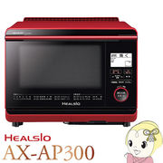 [�\�� 7��25��ȍ~]AX-AP300-R �V���[�v �E�H�[�^�[�I�[�u�������W �w���V�I 26L 1�i