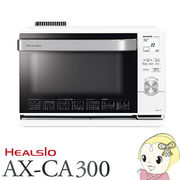 [�\�� 7��25��ȍ~]AX-CA300-W �V���[�v �E�H�[�^�[�I�[�u�������W �w���V�I 18L 1�i