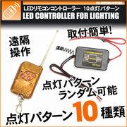 ワイヤレスLEDコントローラー 調光器 リモコン コントローラー 点灯10パターン 12V