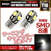 T10 LED SMD 8�A 12V �L�����Z���[���� �E�F�b�W�� �V���O�� �z���C�g 2�ƒZ�b�g