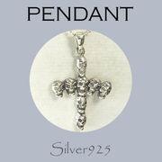 ペンダント-o / 4-92  ◆ Silver925 シルバー ペンダント スカル クロス