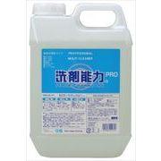 洗剤能力PRO 業務用濃縮タイプ