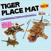 【タイガー グッズ】タイガー プレイスマット トラ リアル タイガー 虎 インテリア ぬいぐるみ