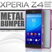 Xperia Z4 SO-03G/SOV31/402SO アルミメタルバンパー