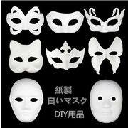 【短納期★自社工場】白マスク DIY 万聖節 パーティー 紙仮面 お面 練習用