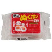 使い捨てカイロ 貼るぬくポン(ミニ)衣類に貼るカイロ10個入/日本製