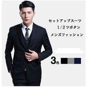 成人式 入学式3点セットスリムスーツ メンズ/3色/ビジネス suit  大きいサイズ 紳士服