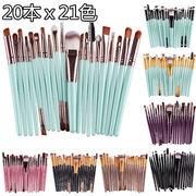 BLHW147573◆5000以上【送料無料】◆20本x21color 美の印象的な描写!化粧筆 アイブラシセット