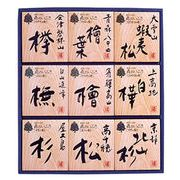 薬用入浴剤 森のいぶき ・ギフトセット3000 /日本製