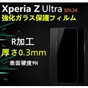 ★Sony Xperia Z Ultra SOL24 第3代 硬度9H 0.3mm 強化ガラス 液晶保護フィルム ラウンドエッジ加工