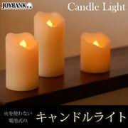 ロウソク風 キャンドルライト 3サイズ【電池式/インテリア雑貨】