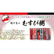越中富山 むすび粥(玄米粥) 健康食として・美容食として  3種 /日本製