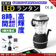 LEDランタン 60灯 2モード ランタンライト ソーラー キャンプ 釣り ダイナモ