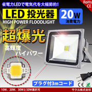 LED投光器 20W 昼光色 ACプラグ付 3M配線 防水 長寿命 看板灯