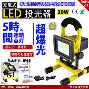 LED 投光器 充電式 LED投光器 昼光色 ポータブル投光器