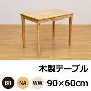木製テーブル 90×60 BR/NA/WW