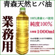青森ヒバ油 ヒバオイル 100パーセント青森ヒバ産 純度100パーセントオイル 業務用1000ml
