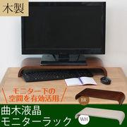 【直送可】モニター下の空間を有効活用!曲木液晶モニターラック
