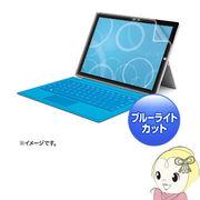 LCD-SF3BCAR �T�����T�v���C Microsoft Surface Pro 3�Ή��u���[���C�g�J�b�g�t���ی�w�䔽�˖h�~�t�B