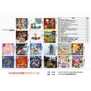 任天堂3DS特価ソフト アソート23