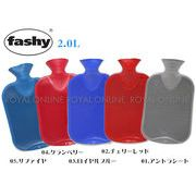 【FASHY】 HWB 6440  シングルリブ  湯たんぽ 2.0L 全5色