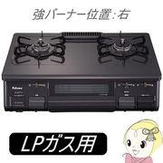 PA-N41B-R-LP パロマ ガステーブル 片面焼グリル LPガス用