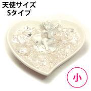 ミルクエンジェル ハート皿(小) 水晶ver 天使Sタイプ