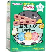 和光堂 1歳からのおやつ+DHA 豆乳ココアクッキー 2本×6袋