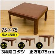 3段階コタツ 75×75 正方形