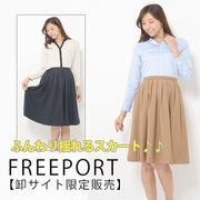 【卸サイト限定販売】ミモレ丈タックフレアスカート