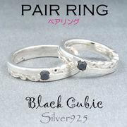リング-2 / 1047-2171/1048-2172 ◆ Silver925 シルバー ペア リング ブラックCZ