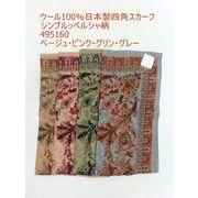 秋冬新作)ウールスカーフ ウール100%シンプルペルシャ柄日本製四角スカーフ