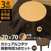 カジュアルコタツ 70Φ(円形) 掛け敷き布団 3点セット BR/NA