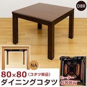 ダイニングコタツ 80×80 DBR/NA