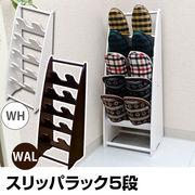 スリッパラック 5段  WAL/WH