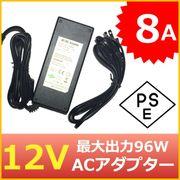 【1年保証付】汎用ACアダプター 12V/8A/消費電力96W 出力プラグ外径5.5mm(内径2.1