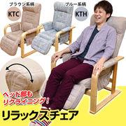 リラックスチェア KTC/KTH