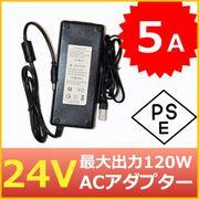 【1年保証付】汎用ACアダプター 24V 5A 最大出力120W PSE取得品 出力プラグ外径5.5