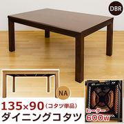 【離島発送不可】ダイニングコタツ 135×90 DBR/NA