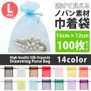 【即納】【包装】全14色!シースルー◎ノバン素材巾着袋(L)サイズ100枚セット包装[ihb0082]