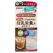 ピジョン 粉末飲料 カフェインレスカフェオレ&ミルクティー 6本入