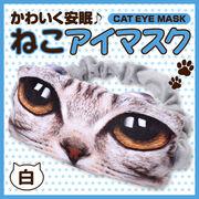 ■ふわっふわで付け心地抜群☆■癒されてぐっすり眠れる♪■可愛い猫のアイマスク/全2種類