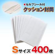 クッション封筒 S サイズ  【業務用品 封筒 緩衝封筒 オフィス用品 】