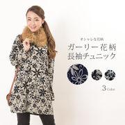 【キュートなデザイン】花柄長袖チュニック