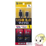 KU30-AMC10BK サンワサプライ USB3.0対応 USBケーブル A-microB 1m