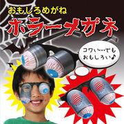☆目玉がびよーんと飛び出るおもしろメガネ☆怖いけど面白い!お祭りやイベント、仮装に大活躍!
