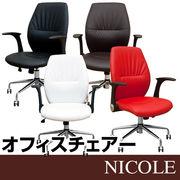 オフィスチェア NICOLE BK/BR/RD/WH
