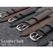 <腕時計・本革18mm・交換用に>18mmの時計用本革ベルト!