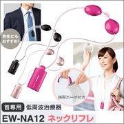パナソニック ネックリフレ 低周波治療器 EW-NA12-VP/EW-NA12-PN/EW-NA12-K